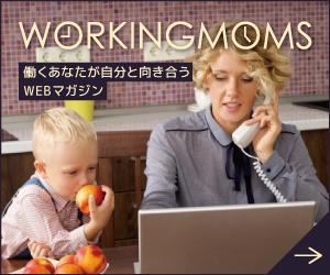 ワーママ 働くお母さん